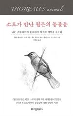 도서 이미지 - 소로가 만난 월든의 동물들