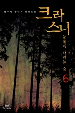 도서 이미지 - 크라스니, 눈물이 내리는 숲