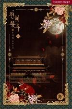 도서 이미지 - 천혜 황후