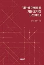 도서 이미지 - 객관식 민법총칙 지문 요약집(~2013.)