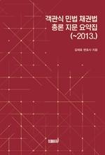 도서 이미지 - 객관식 민법 채권법 총론 지문 요약집(~2013.)