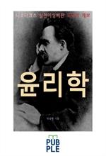 도서 이미지 - 니코마코스 실천이성비판 도덕의 계보, 윤리학