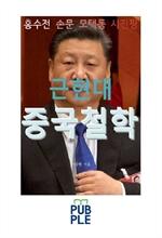 도서 이미지 - 근현대 중국철학, 홍수전 손문 모택동 시진핑