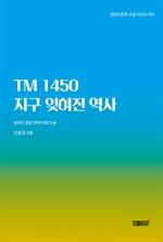 도서 이미지 - TM 1450 지구 잊혀진 역사