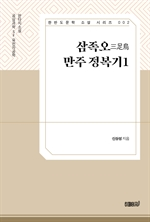 도서 이미지 - 삼족오의 만주정복기 1