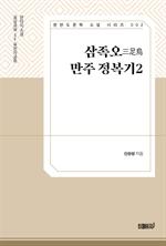 도서 이미지 - 삼족오의 만주정복기 2