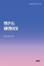 도서 이미지 - 행촌동 패랭이꽃