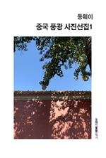 도서 이미지 - 동훼이 중국 풍광 사진선집 1