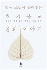 도서 이미지 - 일묵 스님이 들려주는 초기불교 윤회 이야기