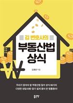 도서 이미지 - 김 변호사의 부동산법 상식