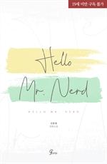 도서 이미지 - Hello, Mr. nerd!