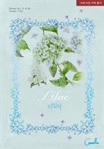 도서 이미지 - 라일락 (Lilac)