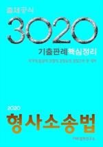 도서 이미지 - 3020 출제공식 형사소송법 기출(판례)핵심정리 : 국가직/법원직/경찰직/경찰승진/경찰간부 등 대비(2020)