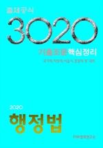 도서 이미지 - 3020 출제공식 행정법 기출(조문)핵심정리 : 국가직/지방직/서울시/경찰직 등? 대비(2020)