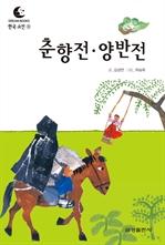 도서 이미지 - 드림북스 한국 고전 1. 춘향전·양반전
