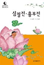 도서 이미지 - 드림북스 한국 고전 2. 심청전·흥부전