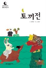 도서 이미지 - 드림북스 한국 고전 5. 토끼전