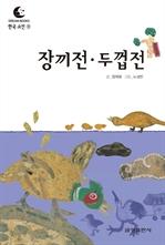 도서 이미지 - 드림북스 한국 고전 7. 장끼전·두껍전