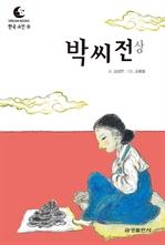 도서 이미지 - 드림북스 한국 고전 8. 박씨전 상