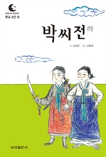 도서 이미지 - 드림북스 한국 고전 9. 박씨전 하