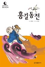 도서 이미지 - 드림북스 한국 고전 10. 홍길동전