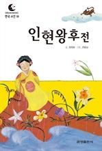 도서 이미지 - 드림북스 한국 고전 14. 인현왕후전