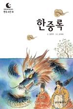 도서 이미지 - 드림북스 한국 고전 16. 한중록