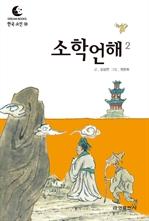 도서 이미지 - 드림북스 한국 고전 18. 소학언해②