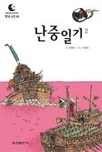 도서 이미지 - 드림북스 한국 고전 20. 난중일기②