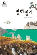 도서 이미지 - 드림북스 한국 고전 21. 열하일기