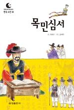 도서 이미지 - 드림북스 한국 고전 22. 목민심서