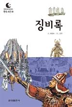 도서 이미지 - 드림북스 한국 고전 23. 징비록