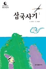 도서 이미지 - 드림북스 한국 고전 27. 삼국사기①