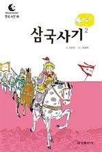 도서 이미지 - 드림북스 한국 고전 28. 삼국사기②