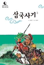 도서 이미지 - 드림북스 한국 고전 29. 삼국사기③
