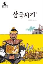 도서 이미지 - 드림북스 한국 고전 30. 삼국사기④