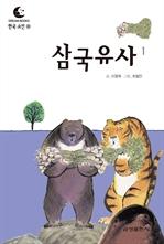 도서 이미지 - 드림북스 한국 고전 31. 삼국유사①