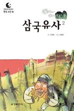 도서 이미지 - 드림북스 한국 고전 32. 삼국유사②