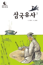 도서 이미지 - 드림북스 한국 고전 33. 삼국유사③