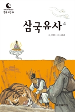 도서 이미지 - 드림북스 한국 고전 34. 삼국유사④
