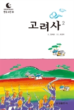 도서 이미지 - 드림북스 한국 고전 36. 고려사②