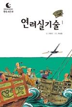 도서 이미지 - 드림북스 한국 고전 37. 연려실기술①