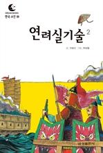 도서 이미지 - 드림북스 한국 고전 38. 연려실기술②