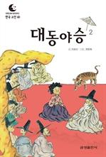 도서 이미지 - 드림북스 한국 고전 40. 대동야승②