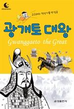 도서 이미지 - 드림북스 피플 스토리 1. 광개토 대왕