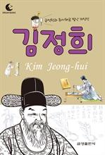 도서 이미지 - 드림북스 피플 스토리 19. 김정희