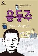 도서 이미지 - 드림북스 피플 스토리 30. 윤동주