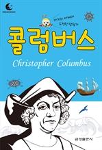 도서 이미지 - 드림북스 피플 스토리 32. 콜럼버스