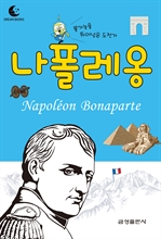 도서 이미지 - 드림북스 피플 스토리 39. 나폴레옹
