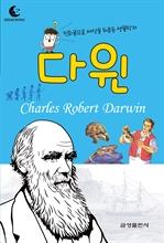도서 이미지 - 드림북스 피플 스토리 43. 다윈